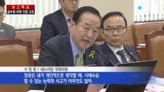 국회 첫 세월호 보고...'눈물과 분노'…