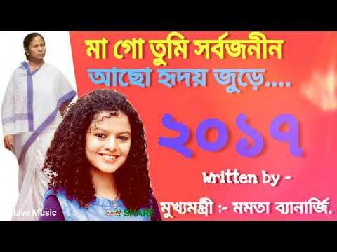 Maa Go Tumi Sarbojanin   Durga puja Theme Song    Written By mamata banerjee    palak muchhal