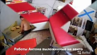 Перетяжка мебели Антон. Астрахань. Тел. 89608666561(, 2017-10-17T12:02:49.000Z)