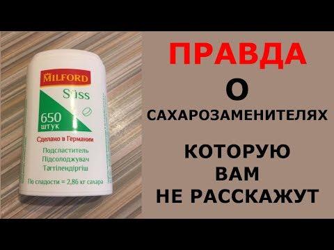 Сахарозаменители - ПОЛЬЗА ИЛИ ВРЕД