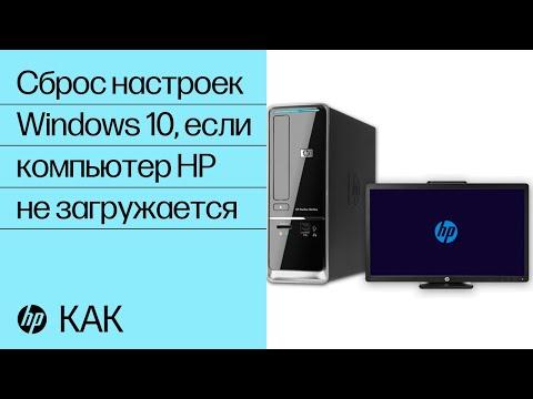 Сброс настроек Windows 10, если компьютер HP не загружается
