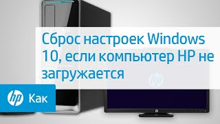 Сброс настроек Windows 10, если компьютер HP не загружается