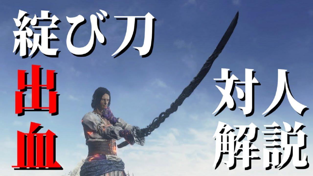 【ダークソウル3】綻び刀で出血大ダメージ【対人解説】