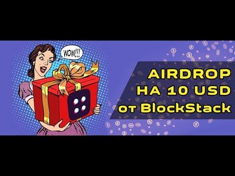 Airdrop на 10 USD от BlockStack - раздача, токены бесплатно
