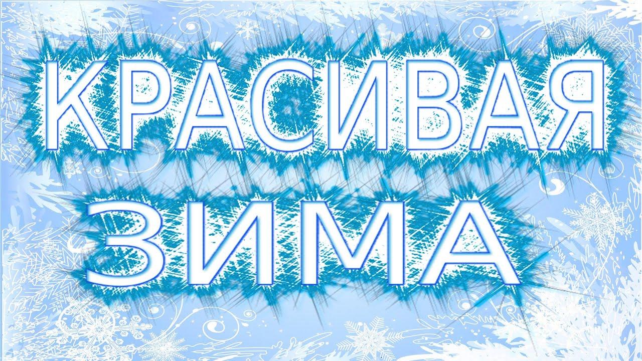 Красивые зимние картинки с надписью зима