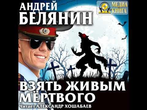 Андрей Белянин – Взять живым мёртвого. [Аудиокнига]