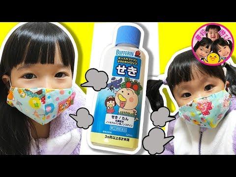 あたらしい手作りマスクで風邪予防♪ お薬を飲んで風邪を治そうね♪ HUGっと!プリキュア 3人きょうだい るんるんママ