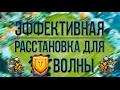 Битва Замков 62 Самая ЭФФЕКТИВНАЯ расстановка для Т ВОЛНЫ Castle Clash mp3