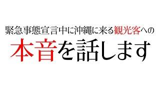 緊急事態宣言中に沖縄に来る観光客についての、本音を話します。