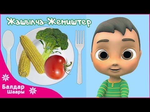 Жашылча Жемиштер Ыры   Песенка Про Овощи   Kids Song