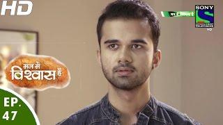 Mann Mein Vishwaas Hai - मन में विश्वास है - Episode 47 - 5th May, 2016