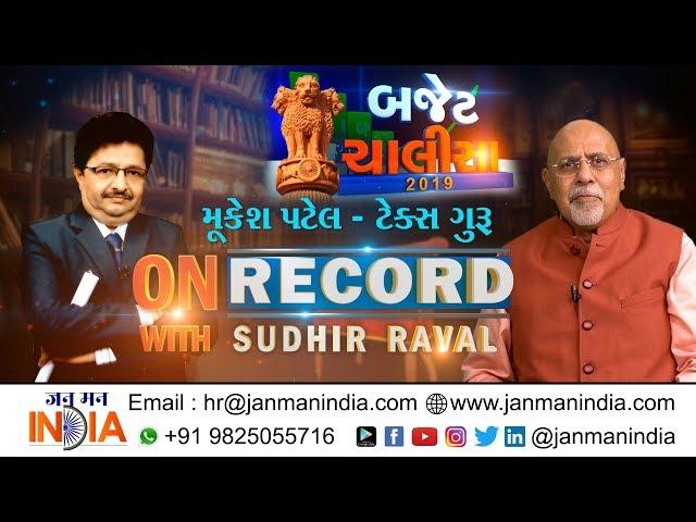 Promo - 5 Tax Guru Mukesh Patel On Record With Sudhir S. Raval - Jan Man India