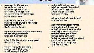 Kale megha re aamir khan karaoke song