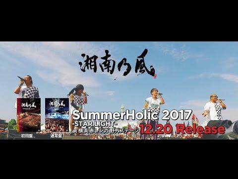 LIVE Blu-ray&DVD「SummerHolic 2017 -STAR LIGHT- at 横浜 赤レンガ 野外ステージ」SUN SPLASH_teaser