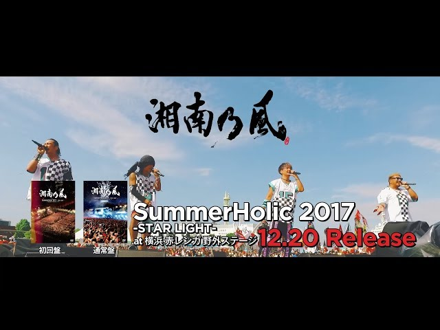 LIVE Blu-ray&DVD「SummerHolic 2017 -STAR LIGHT- at 横浜 赤レンガ 野外ステージ」SUN SPLASH_teaser