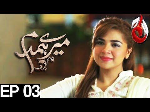 Meray Hamdam - Episode 03 - Aaj Entertainment