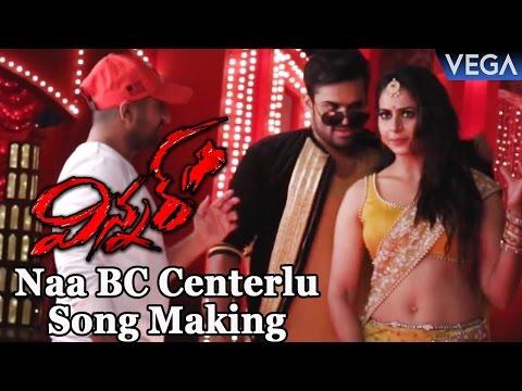 Winner Movie | Naa BC Centerlu Song Making...