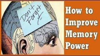 HOW TO INCREASE YOUR BRAIN POWER  अपने ब्रेन पावर में वृद्धि कैसे करें
