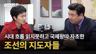 역사의 교훈...시대흐름 못읽고 국제왕따 자초한 조선의 지도자들 -게스트 고성국 박사 | 이언주 이언주TV