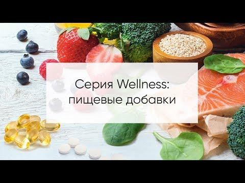 Серия Wellness: пищевые добавки