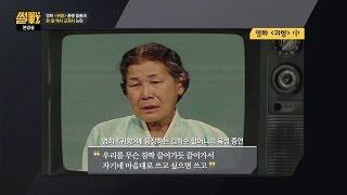 영화 [귀향] 46년간 침묵해야 했던 피해자들의 이야기 썰전 157회