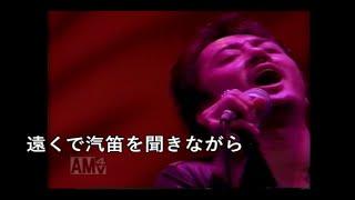 大友康平 - 雪の華