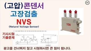 [기사시험기출문제]콘덴서 고장 검출 NVS