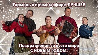 Гармонь в прямом эфире поздравления с Новым годом со всей страны и лучшие песни!