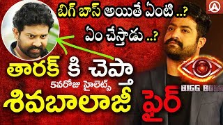 Jr NTR Bigg Boss Show | Fifth Day Highlights | Shiva Balaji Fires On Participants | Namaste Telugu
