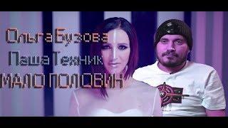 Ольга Бузова feat Паша Техник - Мало Половин (смотреть до конца)