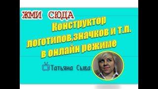 Как создать БЕСПЛАТНО логотип,значок,визитку онлайн.