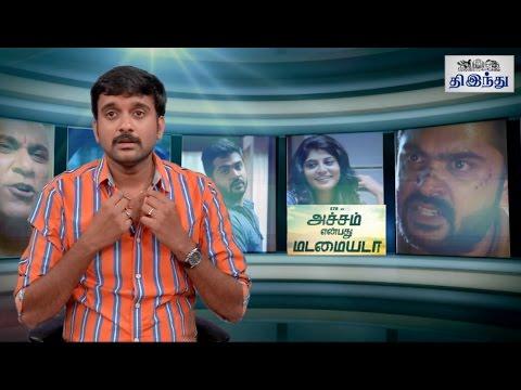 Achcham Yenbadhu Madamaiyada Review | STR | Manjima Mohan | AR Rahman | Selfie Review