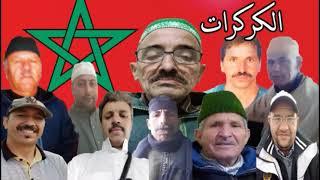 chi3r amazighi  dar indamn  2021  f lgargrat  top