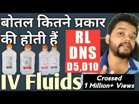 IV Fuids Types & Uses In Hindi | DNS fluids,NS,D5,D10