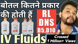 IV Fuids Types & Uses In Hindi | DNS fluids,NS,D5,D10