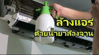 ล้างแอร์ ให้สะอาดขึ้น ด้วยน้ำยาล้างจานซันไลต์ สะอาดมากๆ ขจัดเมือกเหนียวๆฝุ่นหลุดออกง่ายๆเลยครับ
