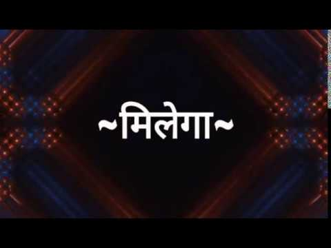 Suvichar - Milega (Hindi Quotes)  सुविचार - मिलेगा (अनमोल वचन - Anmol Vachan)