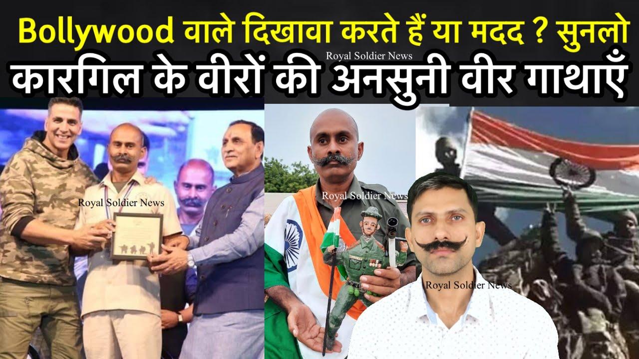 Bollywood वाले दिखावा करते हैं या मदद ? सच सुनलो Kargil Diwas unheard Stories, Jitender Singh