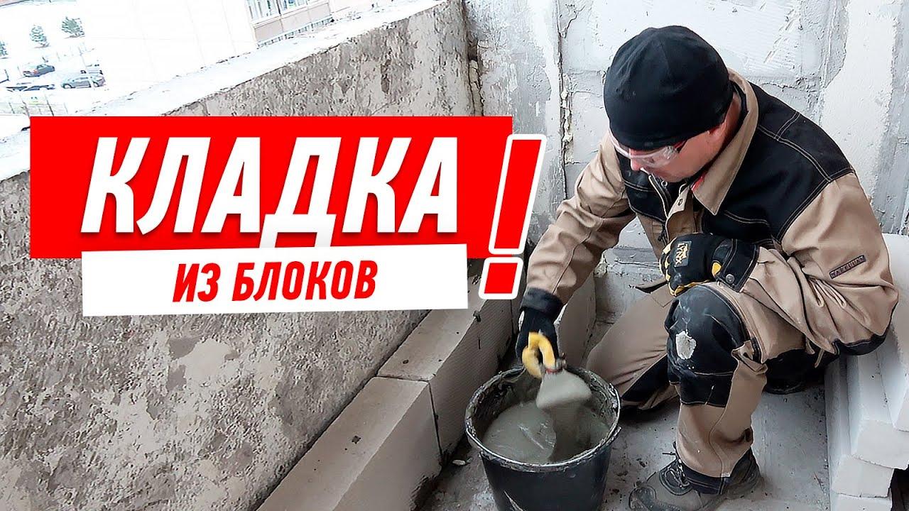 Как сделать кладку из блоков своими руками? Монтаж Алексея Земскова