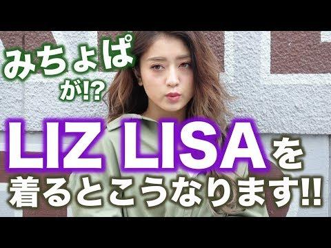 閲覧注意みちょぱのLIZ LISA撮影!!みちょぱなちょすファッション