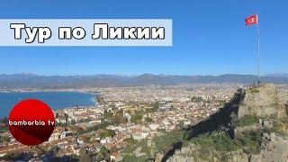 Экскурсии по Турции: тур по Ликии