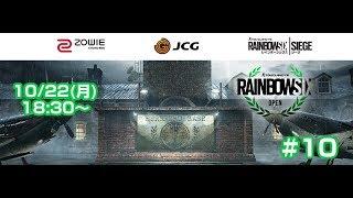 Rainbow Six Siege Open (PC) 2018 #10 (実況:灯環  解説:岡山) thumbnail