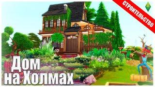 ДОМИК НА ХОЛМАХ   The Sims 4 Строительство