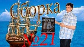 Корабль 12 Апостолов. Сборка модели. Обзор журнала №21. Пунические войны.