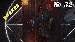 Прохождение игры Ведьмак 2: Убийцы Королей ► Кряква ► # 32