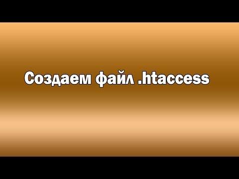 Создаем файл .htaccess в Joomla