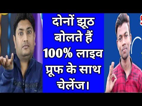 """Manoj Dey & Technical Yogi Expose . 100% With Live Proof"""
