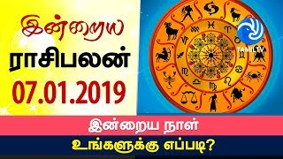 இன்றைய ராசி பலன் 07-01-2019 | Today Rasi Palan in Tamil | Today Horoscope | Tamil Astrology