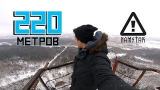 ЭЛЕКТРОСТАЛЬ | ВЫШКА 220 МЕТРОВ(Видео где я залез на вышку 220 метров, в городе Электросталь Автор и его контакты ➞ Vk..., 2016-11-14T17:58:19.000Z)