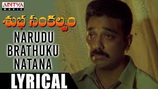 Narudu Brathuku Natanaa Lyrical | Subha Sankalpam Songs | Kamal Haasan, Aamani | M. M. Keeravani
